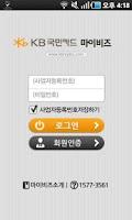 Screenshot of KB 마이비즈 스마트폰 서비스