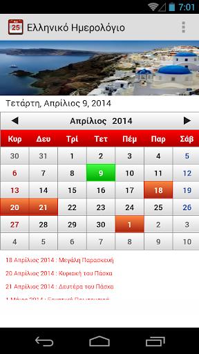 Ελλάδα Ημερολόγιο