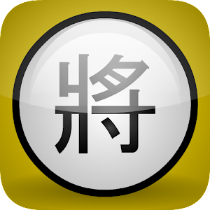 Action Chinese Chess: Premium 棋類遊戲 App LOGO-硬是要APP