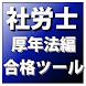 合格ツール 社労士(厚年法編)平成26年度版
