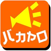バカヤロー(会社用)