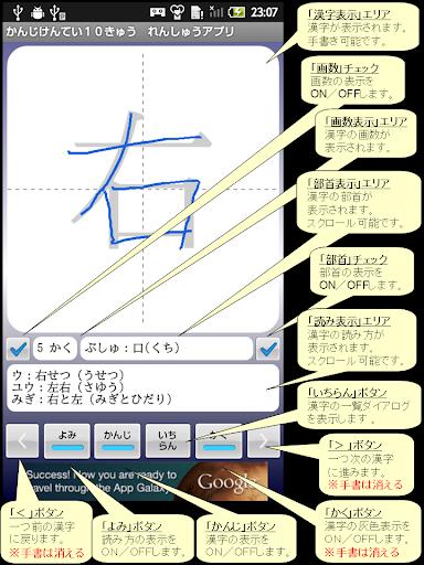 【無料】かんじけんてい10きゅう れんしゅうアプリ 男子用