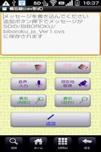 biboroku(csv format) - screenshot thumbnail