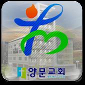 부산양문교회