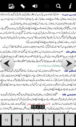 Halala Janiye Asal Haqiqat
