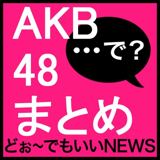 娱乐のAKBファンの反応速報 LOGO-記事Game