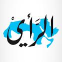 صحيفة الرَأي icon