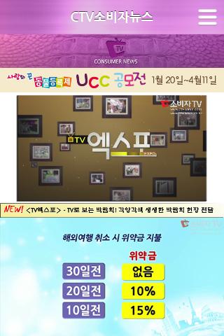 ctv소비자뉴스 - 소비자TV 한국소비자티브이