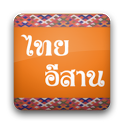 Thai - Esaan Dictionary icon