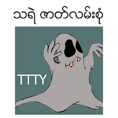 သရဲဇာတ္လမ္းစုံ (TTTY)