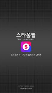 K-Star Live Wallpaper K-POP