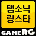[인기] 탭소닉링스타 공략 친추 커뮤니티 게임알지 logo