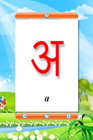 Learn Marathi - screenshot