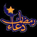 دعاء رمضان ١٤٣٤ icon