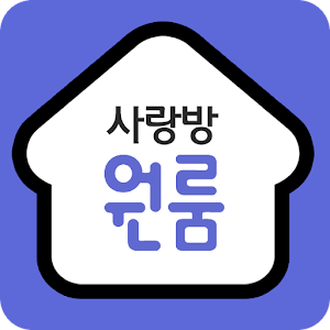 Free Apk android  광주 사랑방 원룸 모바일 1.0.2  free updated on