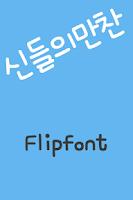 Screenshot of mbcManchan™ Korean Flipfont