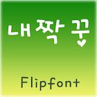 SJnejjakung Korean Flipfont icon