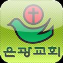 은광교회 logo
