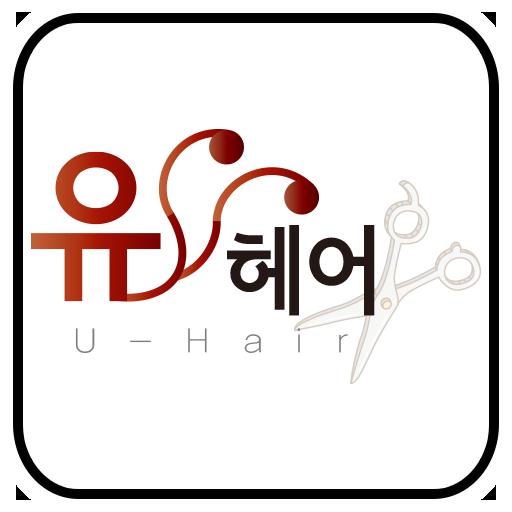 성남유헤어미용실 U-Hair