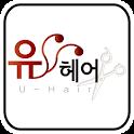 성남유헤어미용실 U-Hair icon