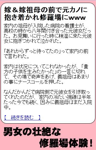 無料娱乐Appの男女の修羅場【SHULABA】本当にあった修羅場体験談|記事Game