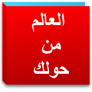 Go more links apk اهم الجرائد العربية Arab news  for HTC one M9