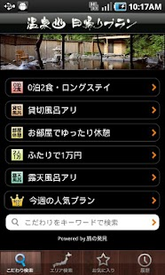 温泉日帰りプラン- screenshot thumbnail