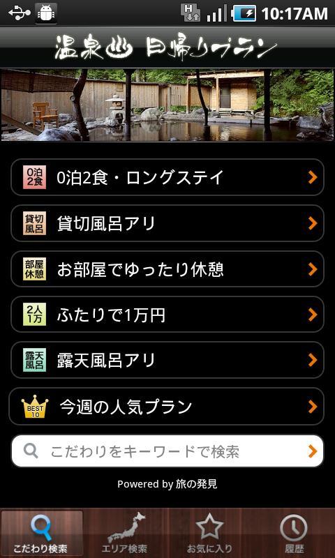 温泉日帰りプラン- screenshot