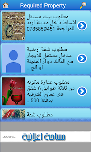 For Sale in Jordan screenshot 4