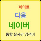 통실검 (통합 실시간 검색어)