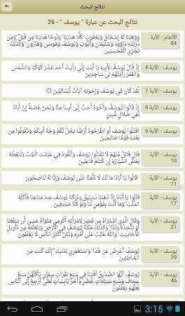Ayat - Al Quran 2.8.1 screenshot 308035
