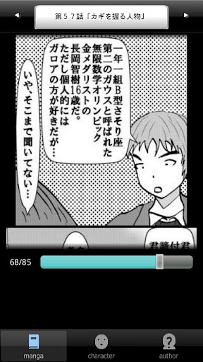 ラッキーボーイ8(無料漫画)