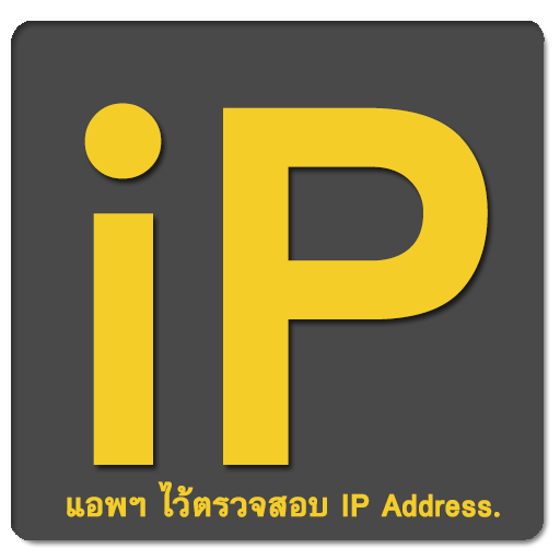 iP Checkker Tools