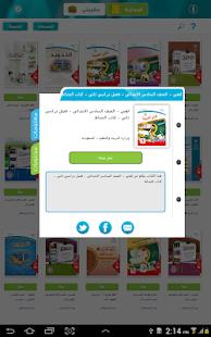 المناهج المدرسية السعودية- screenshot thumbnail