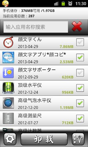 玩生產應用App|完美卸載免費|APP試玩