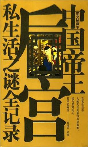 中國帝王后宮私生活之謎全紀錄 簡繁版