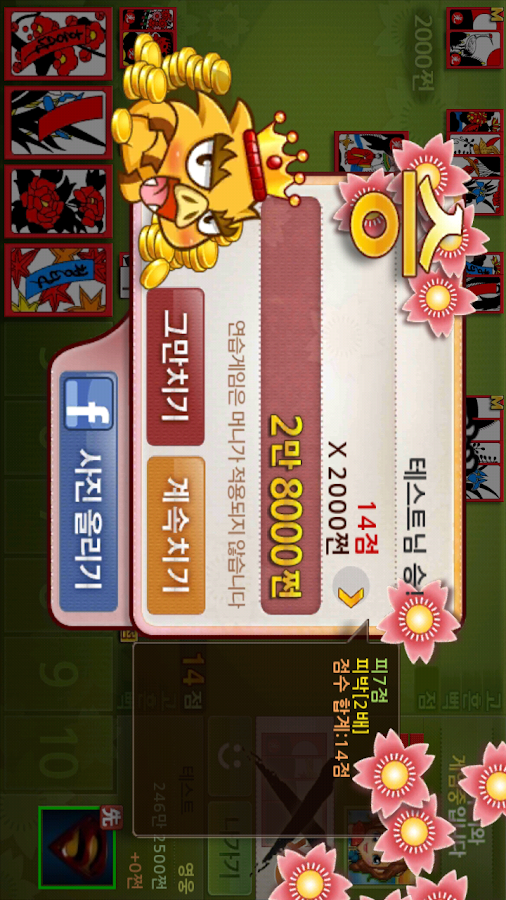 한게임 신맞고 - Dual Gostop, Hangame - screenshot