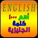 اهم 1000 كلمة انجليزية icon