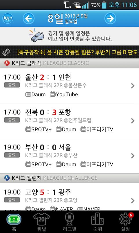 오늘의 K리그 - screenshot