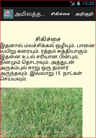 【免費健康App】Acidity Tamil அமிலத்தன்மை-APP點子