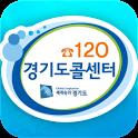 120 경기도콜센터 icon