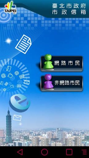 玩免費生產應用APP 下載臺北市政信箱 app不用錢 硬是要APP