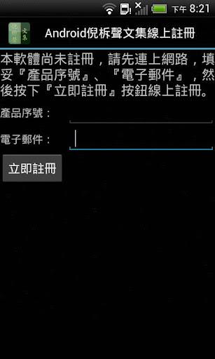 電子書報(倪柝聲文集)線上註冊版