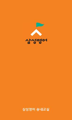 삼성영어송내교실 도원초 송일초 송일초등학교