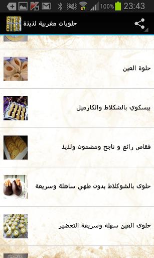 حلويات مغربية لذيذة 2015