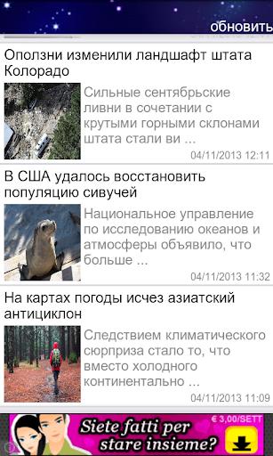 Новости из мира Природы