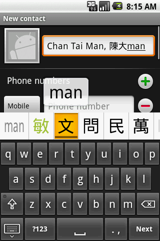 Cantonese keyboard- screenshot