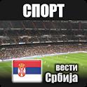 Спортске вести Србија icon