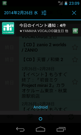 玩工具App|VOCALENDAR for Android免費|APP試玩