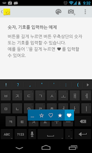 Google Korean IME - screenshot thumbnail